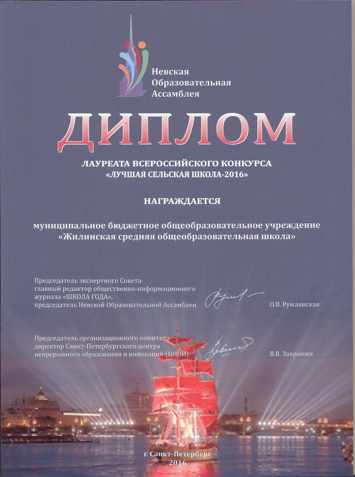 Призеры всероссийского конкурса муниципальных образований